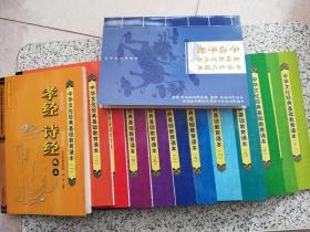 中华文化经典基础教育诵本: 全套12册+导读手册  13本合售