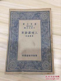 万有文库第二集七百种 人境庐诗草 初版