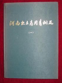 河南出土商周青铜器  { 一 }    布面精装16开  1981年一版一印    文物出版社出版
