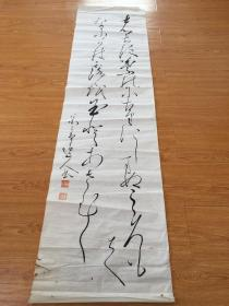 民国日本纸本草书书法一幅,【墨亭道人】书