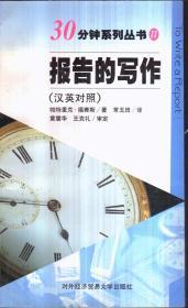 30分钟系列丛书・报告的写作(汉英对照)