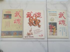武魂 1987 1 2 3  三册