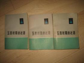 五四时期的社团(第一、三、四册)3本合售
