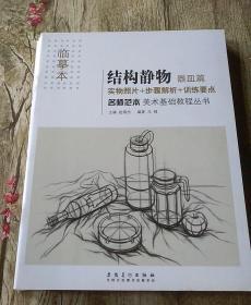 名师范本  美术基础教程丛书 临摹本 素描静物下册  结构静物蔬果篇 器皿篇 三本合售