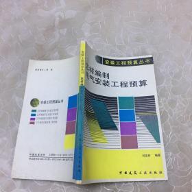 安装工程预算丛书---怎样编制电器安装工程预算