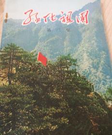 绿化祖国(第三集)1971年4月初版