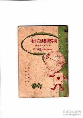 民国旧书《扑克牌游戏六十种》,民国三十六年再版,32开平装,卖价包快递.
