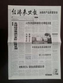 2001年11月13日《经济参考报》(河北投资70亿元治理白洋淀  台湾成立生技产业促进协会)