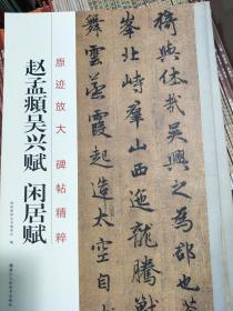 原迹放大·碑帖精粹:赵孟頫吴兴赋·闲居赋