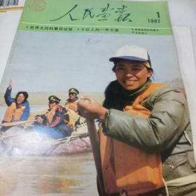 人民画报1987.1