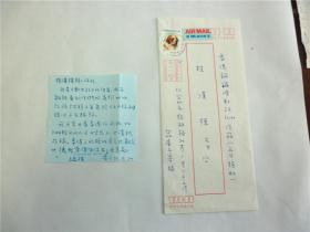 A0835桂汉标上款,台湾女诗人柔之小信札一页