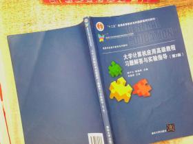 大學計算機應用高級教程習題解答與實驗指導 第3版  高等學校通識教育系列教材 有筆記