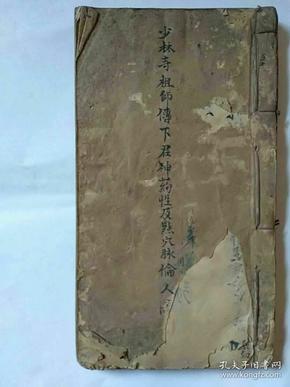 少林寺君神药性及点穴,中医手抄本全一册,少林寺秘方
