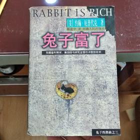 兔子富了 兔子四部曲之三