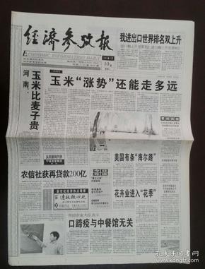 """2001年4月10日《经济参考报》(美国有条""""海尔路"""")"""