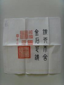 丘宝礼:书法:锲而不舍,金石可镂(带信封及书法集)(中国国学名家)《丘宝礼书法篆刻集》