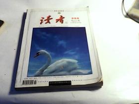 读者【合订本】2012年7-12期夏季卷