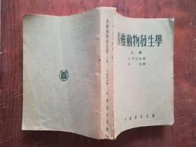 【脊椎动物发生学 上册 初版