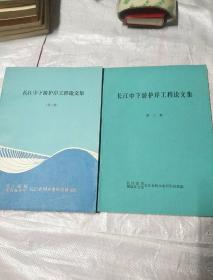 长江中下游护岸工程论文集(第二集。第三集)
