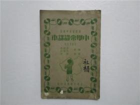 民国22年版 新课程标准适用《小学常识课本》初级第五册