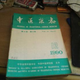 中医杂志1990年<1~12>