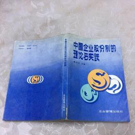 中国企业股份制的理论与实践