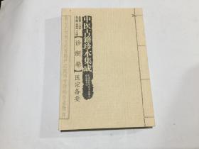 诊断卷 医宗备要【中医古籍珍本集成】