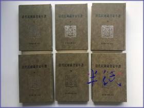 清代民国藏书家年谱 全六册 2004年初版精装