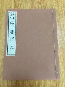日本1885年翻刻《宝庆记》一册全,日本曹洞宗祖师道元禅师入宋拜天童如净禅师门下学法时的记录