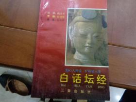 白话坛经 三秦出版社
