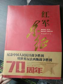 红军东征 1936.2~5