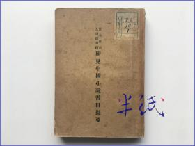 孙楷第  日本东京(大连图书馆)所见中国小说书目提要 1931年初版