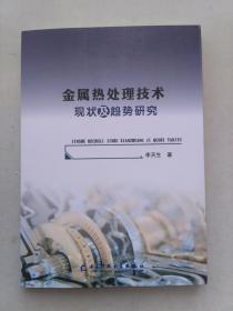 金属热处理技术现状及趋势研究