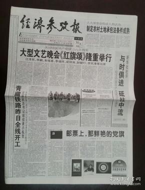 2001年6月30日《经济参考报》(青藏铁路昨开工   庆祝建党80周年 大型文艺晚会《红旗颂》举行)