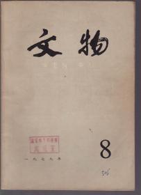 文物 1979年第8期