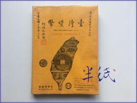 台湾货币 朱栋槐签赠本  1976年初版精装带护封