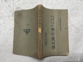 解析几何学 一册(繁体字)