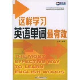 新航道英语突围丛书:这样学习英语单词最有效
