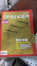 正版现货! 中国国家地理2016 10  672版