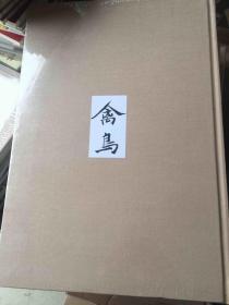 中国历代名画类编系列:故宫画谱 --禽鸟 (8开精装 缺护封)特厚
