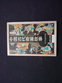 中国古代奇案故事 银豹卷