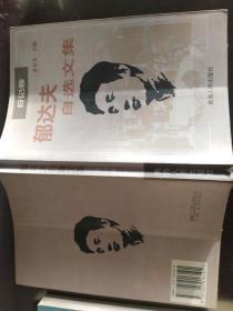 郁达夫自选文集:日记卷