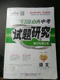 2018 山西 中考 试题研究 语文