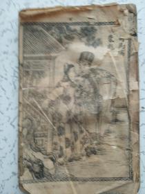 绘图银瓶梅,四卷,第五奇书