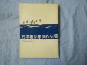 西宁书法篆刻作品集