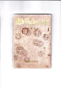 民国白羽小说丛书《金钱十二镖》卷十三,1942年正华初版,32开平装,严定8品。卖价包快递.