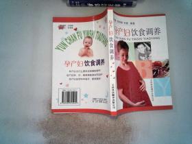 孕产妇饮食调养