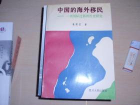 中国的海外移民  一项国际的历史研究(作者签名赠书)080307--