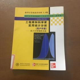 工程师和科学家实用统计分析(用户手册)基于计算机的方法(英文版)