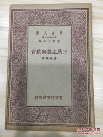 万有文库第一集一千种 三民主义与教育 初版